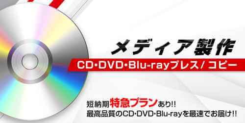 メディア製作-CD・DVD・Blu-rayプレス / コピー-短納期特急プランあり!!最高品質のCD・DVD・Blu-rayを最速でお届け!!